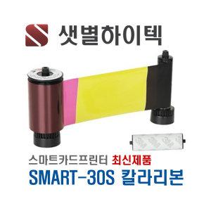 SMART-30S SMART-30D 칼라리본 카드발급기 YMCKO