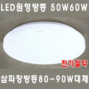 저렴한 LED방등/기존삼파장70W~90W대체/밝은원형방등