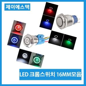 자동차/크롬 스위치/LED/DC12V DIY 토글/16mm/차량용