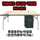 한솔 HS-202/휴대용/톱작업대/작업테이블/작업다이