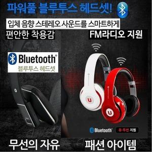 Sound 무선헤드폰/헤드셋 음악-통화/FM라디오/H-4PB