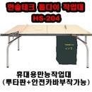 한솔/HS-204/휴대용/톱작업대/톱테이블/작업다이