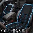 (KC 안전인증) XFIT 3D쿨링시트/여름시트/자동차용품