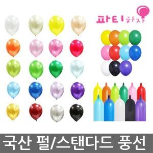 풍선 국산 생일 파티용품 이벤트 용품 펄 파티 요술