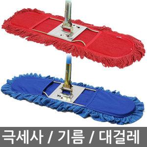 대걸레 모음전/극세사/기름걸레/밀대/마대/마포/강당