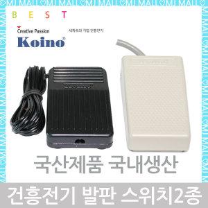 건흥전기 발판스위치 발스위치 KH-8012 KH-8013 국산