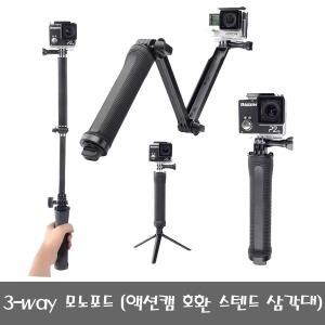 고프로 액션캠 호환 3-WAY 모노포드 삼각대 스텐드.