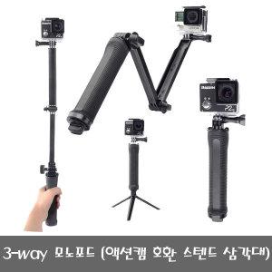 호환 고프로 액션캠 3-WAY 모노포드 삼각대 스텐드.