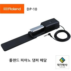 (공식수입정품)ROLAND DP-10 하프댐퍼 FP-30 전용