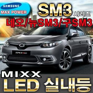 MIXX/파워실내등/SM3/네오/뉴SM3/구/LED실내등/믹스
