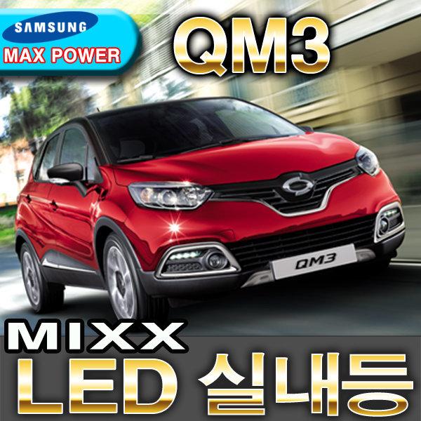 MIXX/파워실내등/QM3 풀셋/삼성LED실내등/믹스