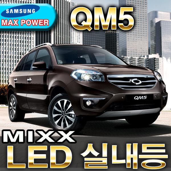 MIXX/파워실내등/QM5 풀셋/삼성LED실내등/믹스