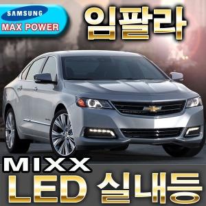 MIXX/파워실내등/임팔라 풀셋/삼성LED실내등/믹스