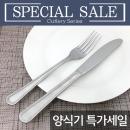 초특가 양식기 포크/나이프