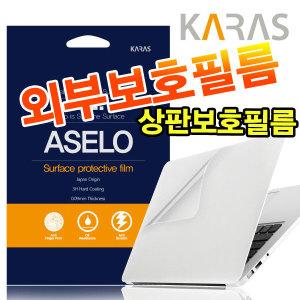 LG 15U34 15U340 15UD340 용 외부/상판보호필름