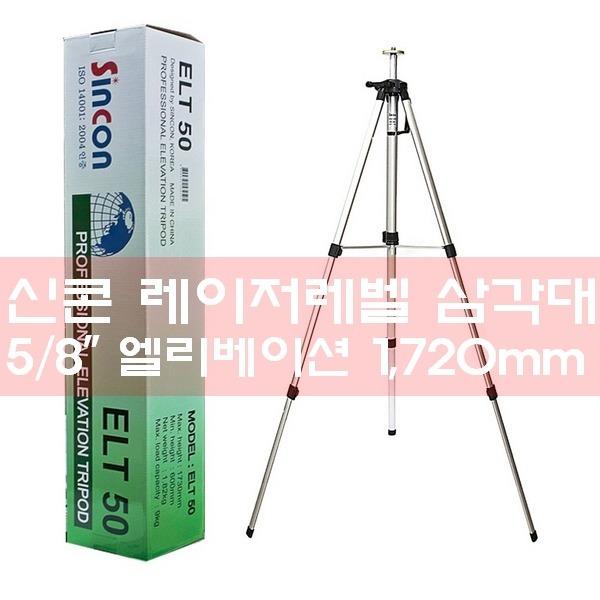 신콘 ELT50 엘리베이션 삼각대 5/8인치 레이저레벨용