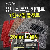 20mm 확장형 1열+2열 풀세트 코일 카매트 자동차 매트