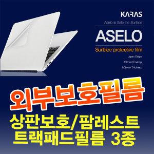 LG 15U560 KA70K 전용 3종 외부보호/전신보호필름