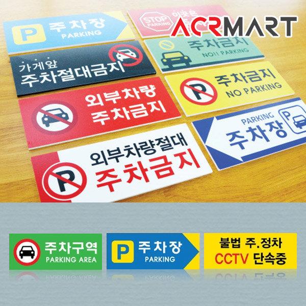 주차금지표지판 주차금지 다양한 디자인 (표찰형)