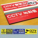 (주문제작) CCTV 표지판 녹화 감시 안내문 표찰 60종