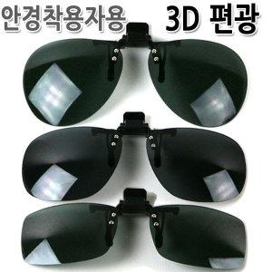 3D 편광선글라스/안경착용자용 편광클립/안경/안경테