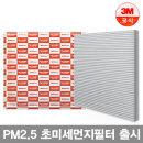 3M PM2.5 초미세 에어컨필터 F5255 크루즈