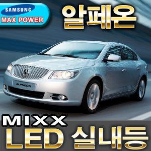 MIXX/파워실내등/알페온 풀셋/삼성LED실내등/믹스