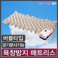 omk 욕창방지 에어매트 HG-100 M1  사은품