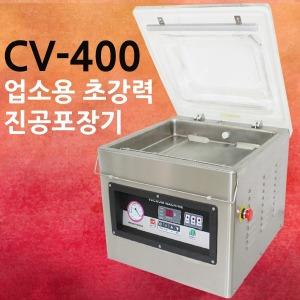 초강력 진공포장기 CV-400 /업소용 진공포장기/cv400