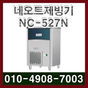 네오트제빙기/NC-527N/공냉식/50kg용/1544-2189