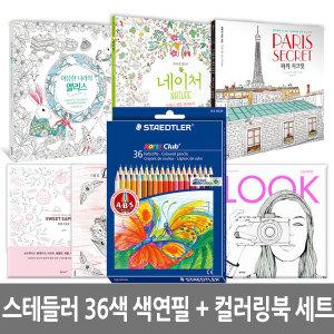 최신컬러링북 +스테들러36색 색연필 SET/비밀의정원