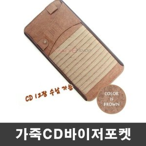 카렉스 가죽 포켓 CD바이저 CD케이스 CD홀더 CD보관함