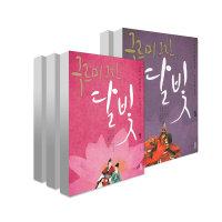 열림원 구르미 그린 달빛 시리즈 1-5권 전5권/HX0019