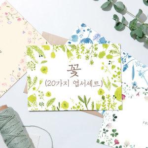 꽃엽서/꽃무늬엽서/꽃패턴엽서/뒷면무지/60장/FW01
