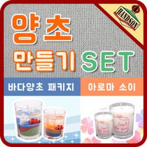 양초만들기세트10인용/캔들/체험학습/향초/만들기재료