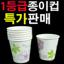 1등급 종이컵/1000개 한박스 특가/무형광 천연펄프