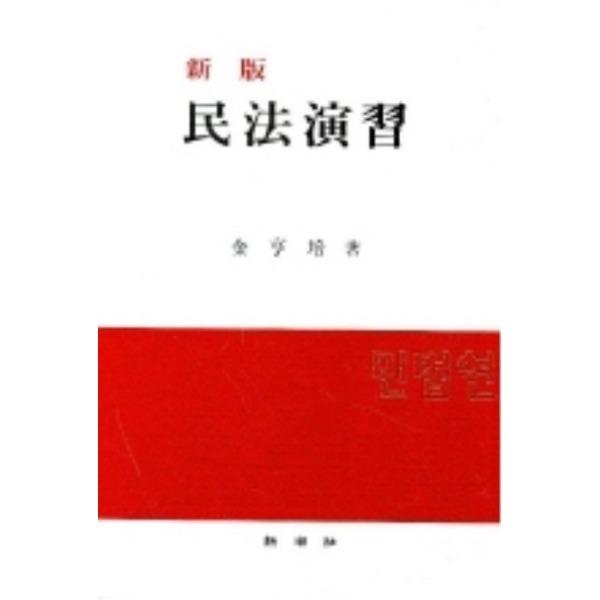 민법연습 (신판)(양장본)