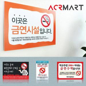 (주문제작/문구삽입) 흡연구역 금연구역 (금연표지판)