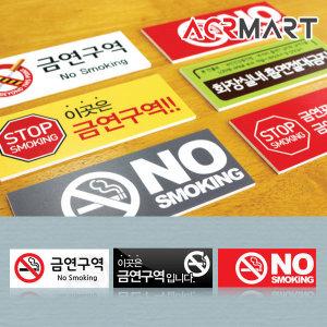담배 흡연구역 금연구역 금연안내 표지판 (금연표찰)