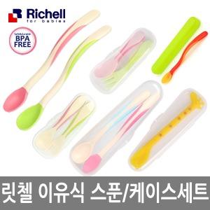 릿첼 이유식 스푼/케이스세트/UF/ND 포크 리첼 소프트