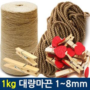 1kg 대량마끈 1mm~8mm/마사끈/나무집게/선물포장끈