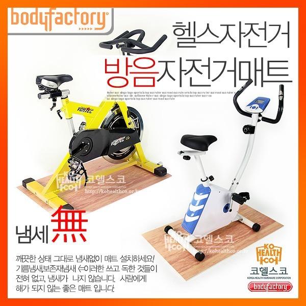 헬스자전거방음매트/실내자전거/스핀바이크/충격흡수