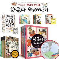 초등 한국사 세트 모음 - 뛰어넘기 편지 사전 인물 그림 술술 만화 초등학생 교과서