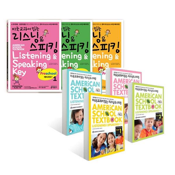 미국교과서 읽는 리스닝  스피킹 Key Preschool 예비과정편 3권+Prek 준비편 4권전7권
