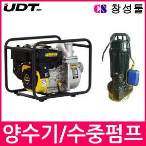 창성툴/양수기/수중펌프/배수펌프/물펌프/농업용