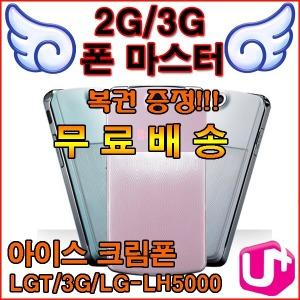 아이스크림폰/LG-LH5000/U+/3G폴더/학생폰/중고폰상담