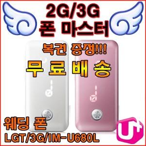 웨딩폰//IM-U680L/U+/3G 폴더/학생폰/중고폰 친절상담