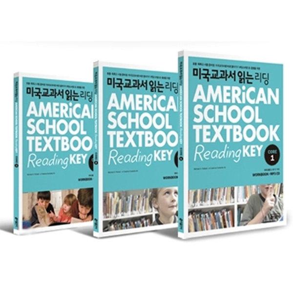 미국교과서 읽는 리딩 Core시리즈  1-3권전3권