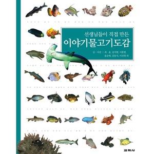 이야기 물고기 도감 : 선생님들이 직접 만든(양장)