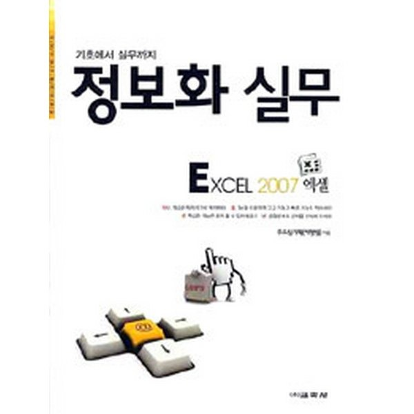 정보화 실무 EXCEL 엑셀 2007 -기초에서 실무까지